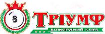 Бильярдный клуб Триумф