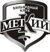 Бильярдный клуб Меткий II